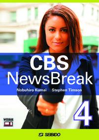 CBS ニュースブレイク 4