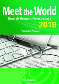 メディアで学ぶ日本と世界 2019