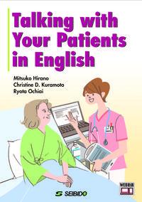 アニメで学ぶ看護英語