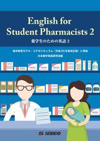 薬学生のための英語 2