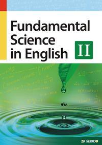 理工系学生のための基礎英語 Ⅱ