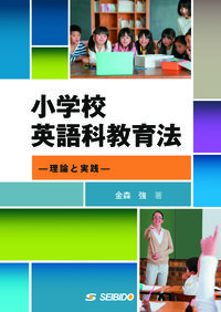 小学校英語科教育法 理論と実践
