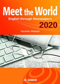 メディアで学ぶ日本と世界 2020