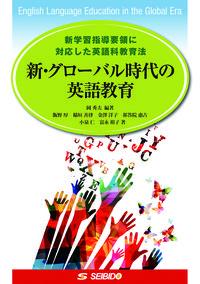 新・グローバル時代の英語教育