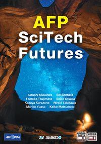 AFPで学ぶ世界の科学