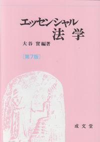 エッセンシャル法学 第7版