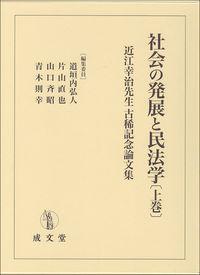 社会の発展と民法学 上巻