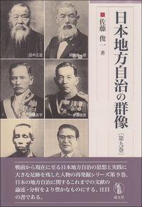 日本地方自治の群像 第9巻