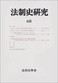 法制史研究68