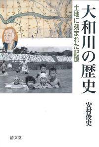 大和川の歴史 土地に刻まれた記憶