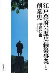 江戸幕府の歴史編纂事業と創業史