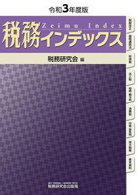 税務インデックス(令和3年度版)