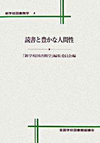 新学校図書館学 4
