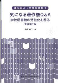 気になる著作権Q&A 増補改訂版