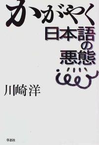 かがやく日本語の悪態