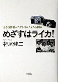 めざすはライカ! / ある技術者がたどる日本カメラの軌跡