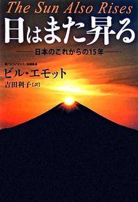 日はまた昇る / 日本のこれからの15年