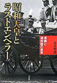 昭和天皇とラストエンペラー / 溥儀と満州国の真実