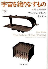 宇宙を織りなすもの 下 / 時間と空間の正体