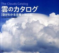 雲のカタログ / 空がわかる全種分類図鑑