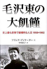 毛沢東の大飢饉 / 史上最も悲惨で破壊的な人災1958→1962