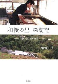 和紙の里探訪記 / 全国三百カ所を歩く
