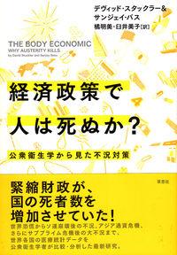 経済政策で人は死ぬか? / 公衆衛生学から見た不況対策