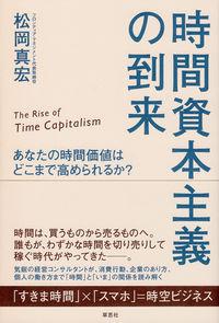 時間資本主義の到来 / あなたの時間価値はどこまで高められるか?