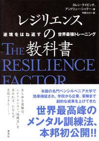 レジリエンスの教科書 / 逆境をはね返す世界最強トレーニング