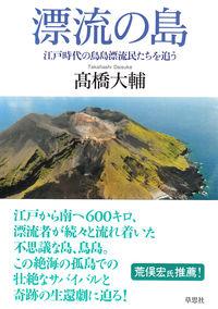 漂流の島 / 江戸時代の鳥島漂流民たちを追う