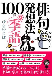 文庫 俳句発想法 100の季語