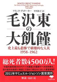 文庫 毛沢東の大飢饉