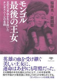 文庫 モンゴル最後の王女