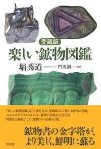 愛蔵版 楽しい鉱物図鑑