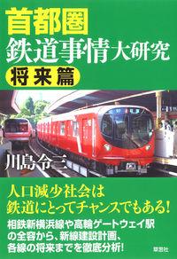 首都圏鉄道事情大研究 将来篇