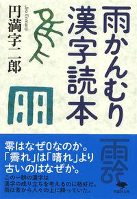 文庫 雨かんむり漢字読本