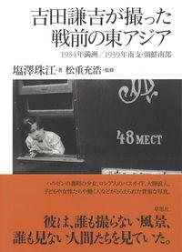 吉田謙吉が撮った戦前の東アジア