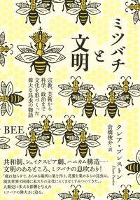 ミツバチと文明
