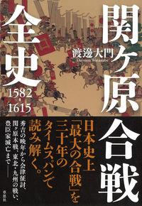 関ケ原合戦全史 1582-1615