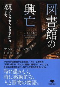 文庫 図書館の興亡