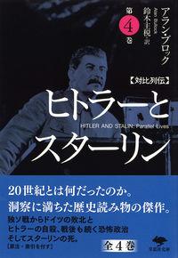 文庫 対比列伝 ヒトラーとスターリン 第4巻