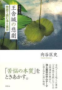 仏教小説 王舎城の悲劇