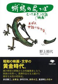文庫 蜥蜴の尻っぽ とっておき映画の話