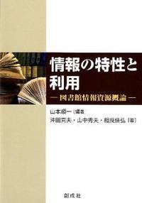 情報の特性と利用 / 図書館情報資源概論