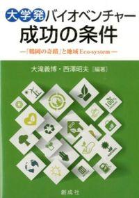 大学発バイオベンチャー成功の条件 / 「鶴岡の奇蹟」と地域Ecoーsystem
