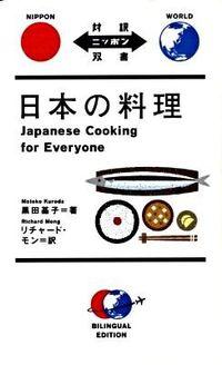 日本の料理 (対訳ニッポン双書)