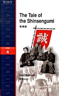 The Tale of the Shinsengumi―新撰組 (ラダーシリーズ)