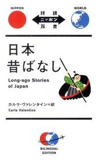 日本昔ばなし (対訳ニッポン双書)