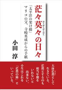 茫々莫々の日々ー『太平洋の架け橋』マリコの父、寺崎英成からの手紙
