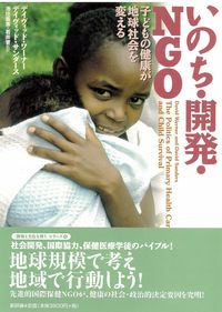 いのち・開発・NGO 子どもの健康が地球社会を変える